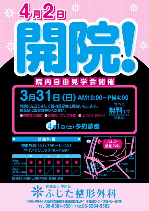 阪急千里山駅徒歩4分のふじた整形外科、4月2日に開院致します