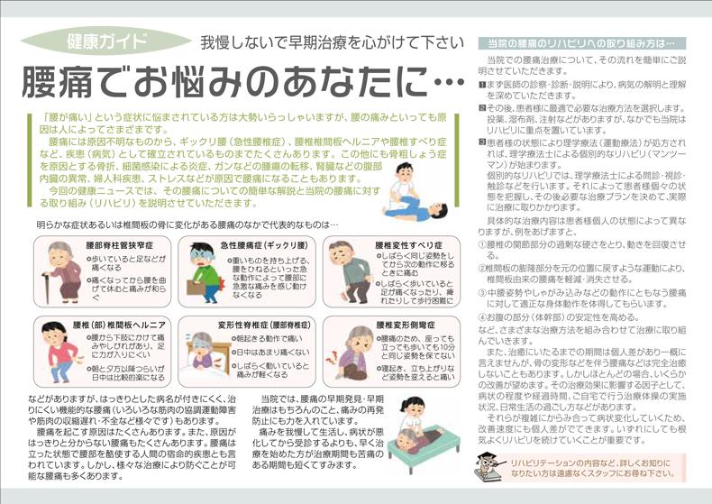 腰痛の種類とふじた整形外科での治療方針について