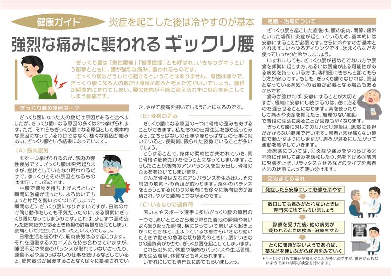 ギックリ腰の原因と対処法-千里山・ふじた整形外科
