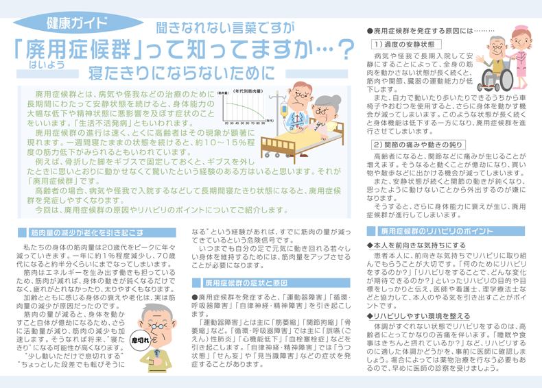 吹田千里山・ふじた整形外科 廃用症候群-寝たきり防止のためにできることをご紹介しております。